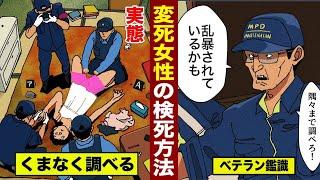 【実態】変死した女性...検死の方法がすごい。乱暴されているか調べる。