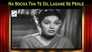 Na Socha Tha Ye Dil Lagane Se Pehle | Shamshad Begum @ Babul | Dilip Kumar, Nargis
