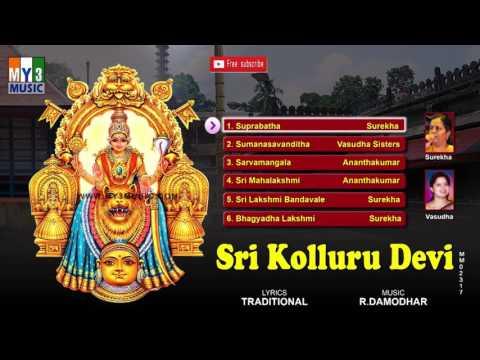 POWERFUL KANNADA BHAKTI SONGS - Kollur Sri Mookambika Jukebox - ಅಮ್ಮನ್ ಆಫ್ ಸಾಂಗ್ಸ್ - ಭಕ್ತಿಗೀತೆಗಳು