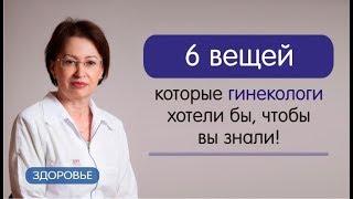 6 ВЕЩЕЙ, КОТОРЫЕ ГИНЕКОЛОГИ ХОТЕЛИ БЫ, ЧТОБЫ ВЫ ЗНАЛИ