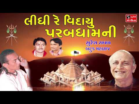 Lidhi Re Vidayu Parab Dham Ni Suresh Raval Batuk Maharaj Gujarati Devotional Songs
