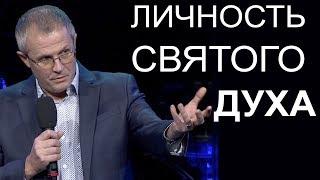Личность Святого Духа. Воскресная проповедь Александра Шевченко thumbnail