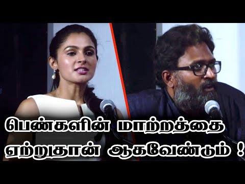 """No culture can Ignore Science"" - Director Ram at Taramani Success Meet | Andrea Jeremiah"