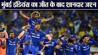 IPL 2019 Final: Mumbai Indians Big celebration after clinching fourth IPL trophy | वनइंडिया हिंदी