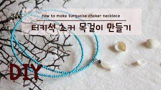 [DIY키트]원석목걸이만들기/터키석목걸이/목걸이마감법/…