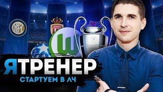 ДЕБЮТ В ЛЧ - FOOTBALL MANAGER 2019