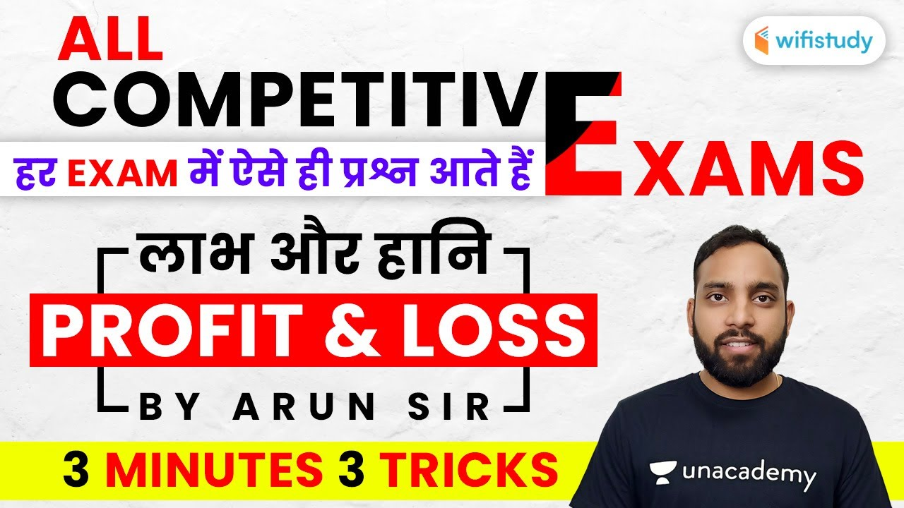 All Competitive Exams   Maths Profit and Loss Tricks   लाभ और हानि की 3 Minutes में 3 Tricks