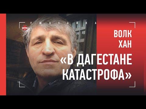 'В Дагестане катастрофа'.