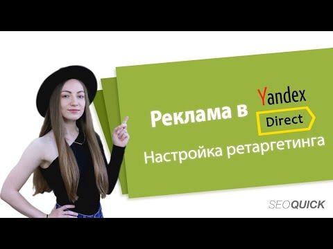 Ретаргетинг в Яндекс Директ (2019): Настройка ремаркетинга