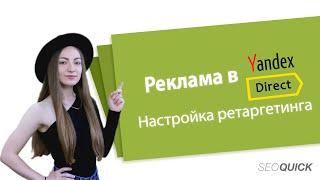 настройка ретаргетинга в Яндекс Директе (ремаркетинг)