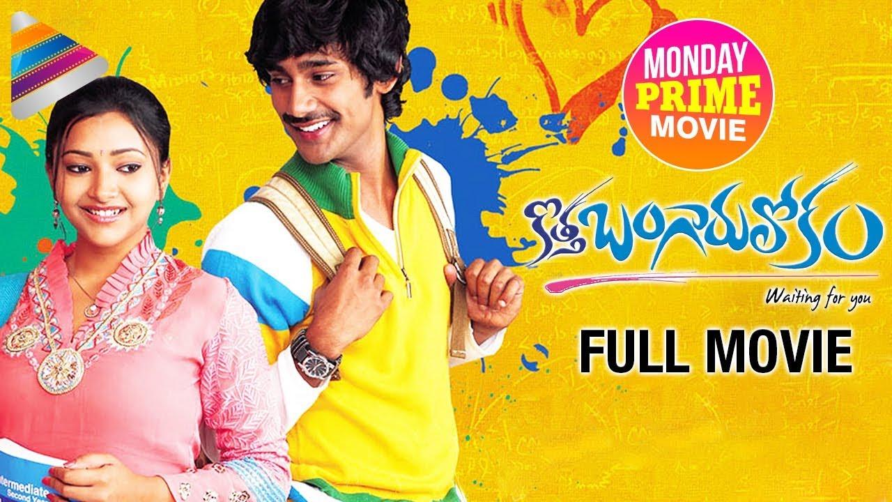 Betting bangaru raju full movie belenenses vs basel betting expert sports