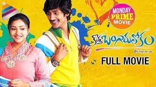 Latest Telugu Full Movies | Kotha Bangaru Lokam Full Movie | Varun Sandesh | Shweta Basu Prasad