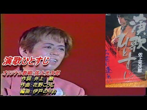 演歌ひとすじ「佐上光次郎」オリジナル・フルコーラス