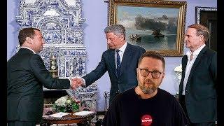 Бойко, Левочкин и Медведчук хотят тебе лучшего