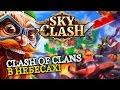 SKY CLASH: Lords of Clans 3D. ОБЗОР. Почти как Clash of Clans | мобильные игры [playgray] (VO-364)
