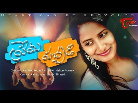Prema Pachadi | Funny Love Proposal | Raavan, Sahaja | Directed by Anudheep Pothunuka
