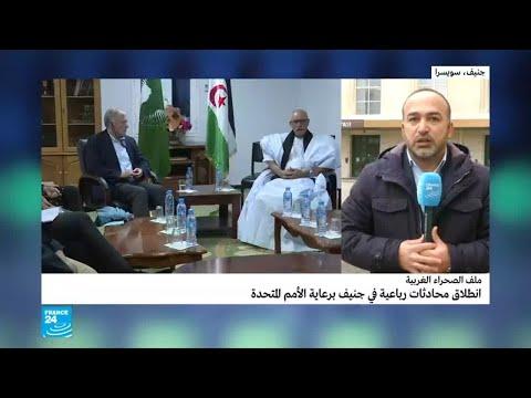 نزاع الصحراء الغربية: كولر يطلب من الوفود المشاركة في اجتماع جنيف عدم الإدلاء بأي تصريحات  - 17:55-2018 / 12 / 5