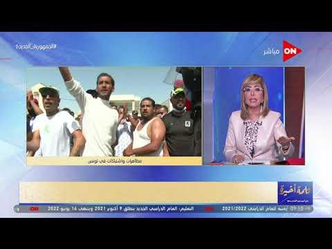لميس الحديدي عن المشهد التونسي: هو نفس المشهد اللي حصل في مصر...ومنهج الإخوان واحد