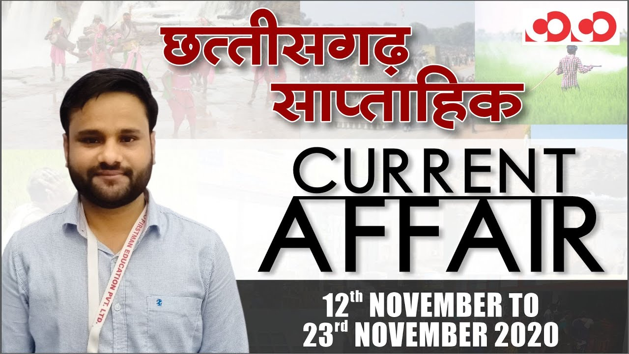 Chhattisgarh Current Affairs | 12th - 23rd November, 2020