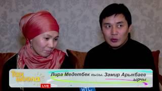 Замир Арыкбаев келинчегин канчалык деңгээлде билет? / Таң Шоола / НТС