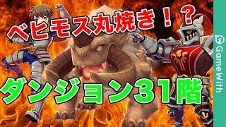 【スママジ】ベヒモスを丸焼きに!初期キャラ2体連れてダンジョン31階攻略!【スマッシュ&マジック】 thumbnail