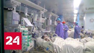 неотложное лечение: как убить коронавирус - Россия 24