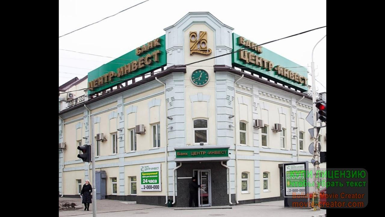 Центр инвест банк заявка на рефинансирование