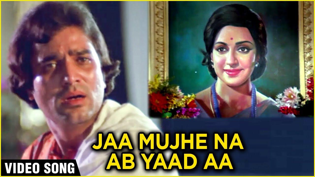 Jaa Mujhe Na Ab Yaad Aa Video Song | Prem Nagar | Rajesh Khanna, Hema Malini|Kishore Kumar Sad Songs
