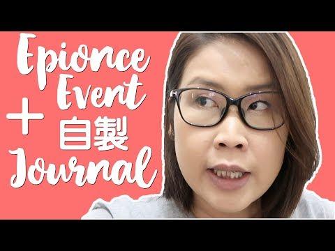 Epionce新品發報會 + 整Journal + Dodam Chicken食韓國雞 | 黑咪