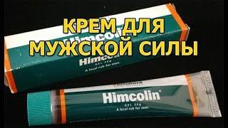 Крем Химколин. Мужской обзор и отзыв