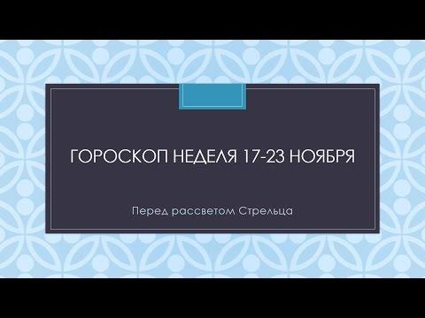 Гороскоп на 2017 год Красного Петуха