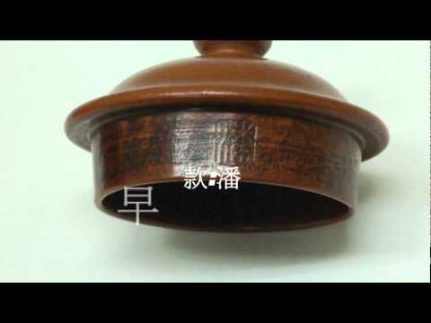1001022茶壺欣賞.mpg