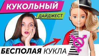 Кукольный Дайджест #59: Гендерно-нейтральные куклы! Новинки Pullip, Blythe, Disney, Barbie