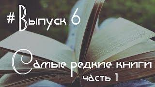 Выпуск 6. Самые редкие книги в мире, ч.1(, 2017-06-24T17:58:02.000Z)