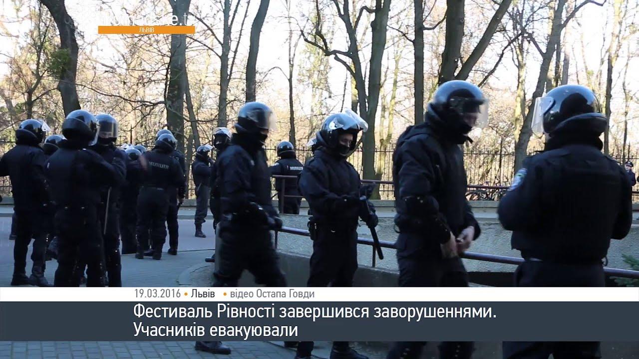 Учасників Фестивалю рівності вигнали зі Львова камінням