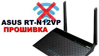 Не отдает WiFi - ASUS RT-N12VP. Обновляем прошивку