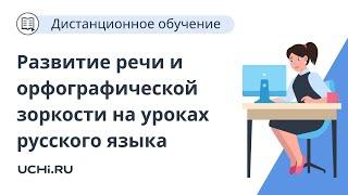 Развитие речи и орфографическои зоркости на уроках русского языка