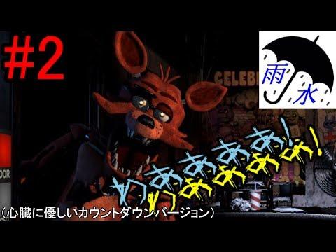 Five Nights at Freddy's #2 (カウントダウンバージョン)