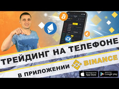Трейдинг криптовалют на телефоне- Мобильное приложение биржи BINANCE ! Бинанс 2020,bnb.