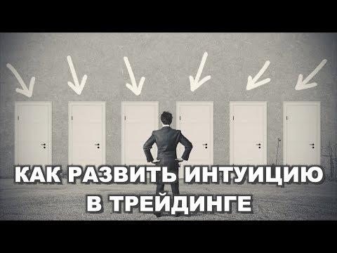 ИНТУИЦИЯ В ТРЕЙДИНГЕ!
