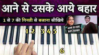Aane Se Uske Aaye Bahar - 1 से 7 की गिनती से पियानो पर सीखे   Very Easy Piano Tutorial   M Rafi