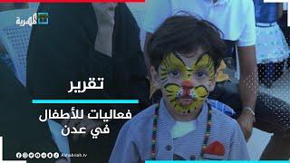 عدن.. فعاليات وأنشطة ترفيهية لإسعاد الطفل في يومهم العالمي