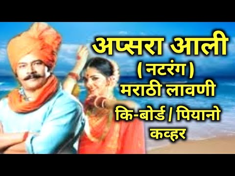 Apsara Aali Full Song | Natarang HQ | Marathi Lavani | Piano cover