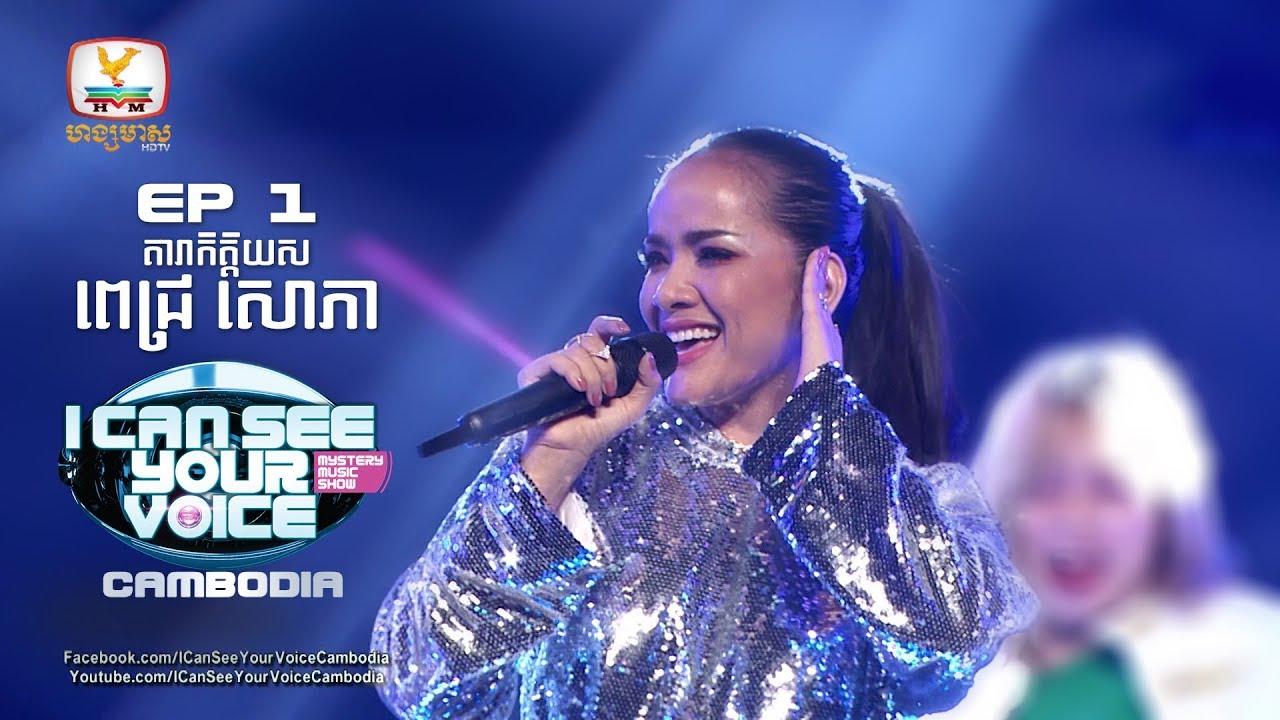 ច្រមុះកំពិតក៏អូនស្នេហ៍ - ពេជ្រ សោភា - តារាកិត្តិយស I Can See Your Voice Cambodia Week 1