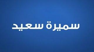 كلمات اغنية اوقات كتير – سميرة سعيد 2015