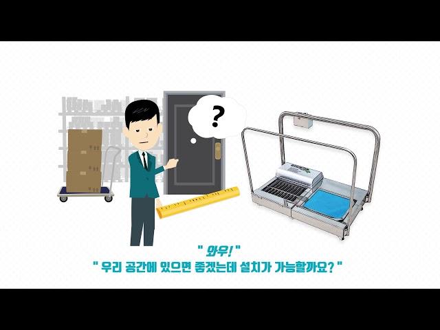 대신MC 애니메이션 신발바닥 세척기 KOR