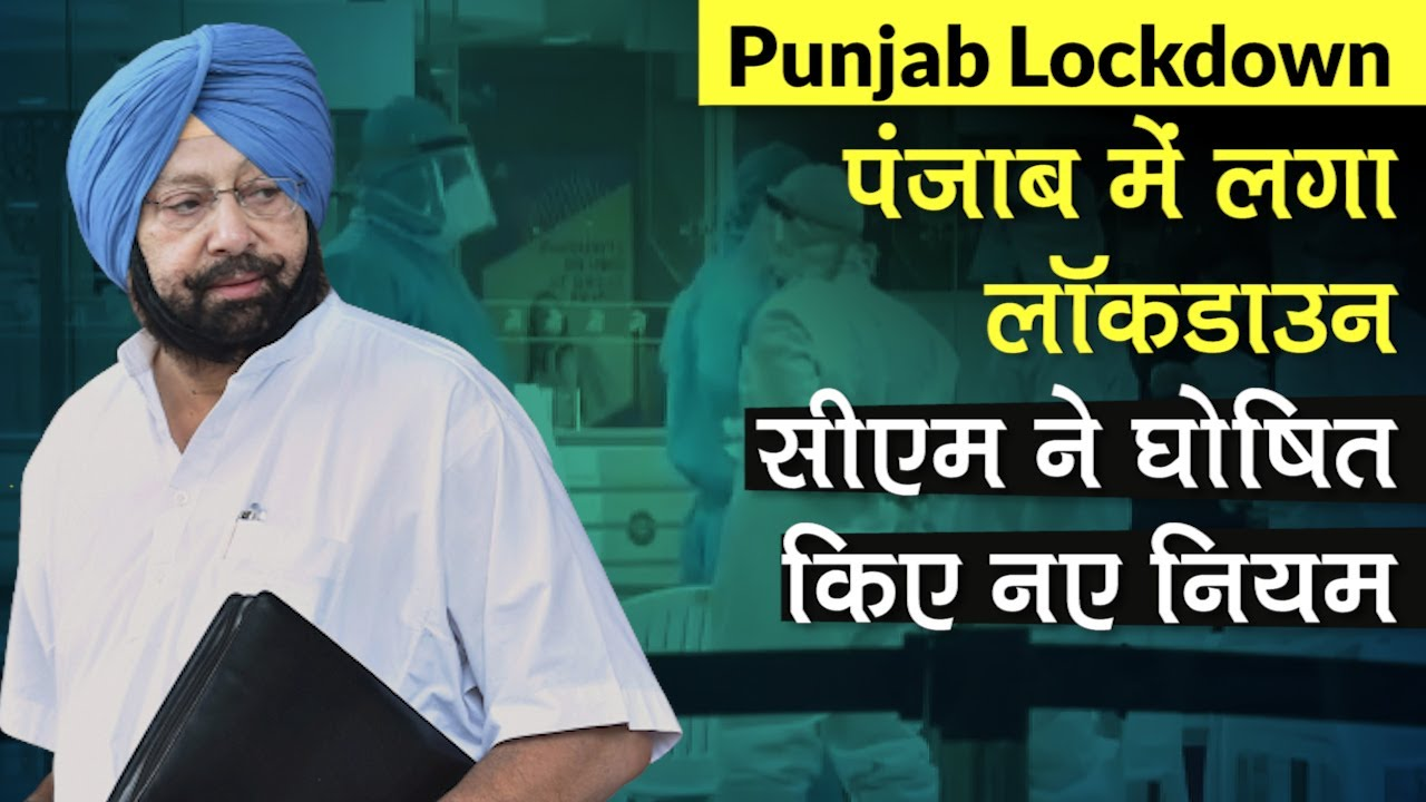 Punjab Lockdown Update: पंजाब में लगा लॉकडाउन, CM Amarinder Singh ने बनाये नए नियम | Night Curfew