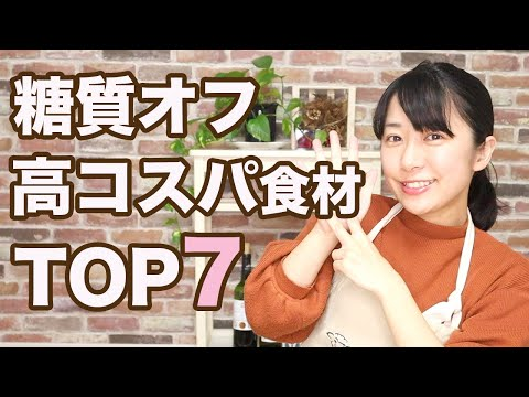 【糖質オフ】節約レシピに最強な神コスパ食材TOP7