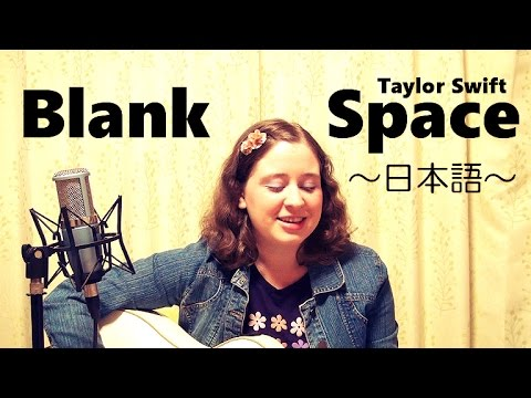 Taylor Swift / Blank Space (Japanese Cover)