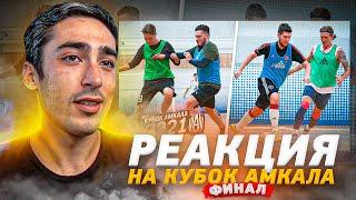 РЕАКЦИЯ НА ФИНАЛ Кубка Амкала по мини футболу 2021